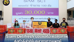 Siam Delifresh ร่วมส่งมอบผลไม้พรีเมียมเพื่อสุขภาพ ส่งกำลังใจให้บุคลากรการแพทย์ ณ โรงพยาบาลธรรมศาสตร์