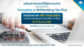 กรุงไทยฟรีค่าธรรมเนียม Krungthai e-Withholding Tax Plus ถึงสิ้นปี 65