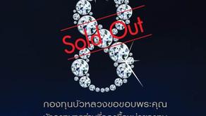 หมดแล้ว ! นักลงทุนจองซื้อกองทุน 'TRIGGER 3-22' เต็ม 1,000 ล้านบาท ตั้งแต่ชั่วโมงแรก