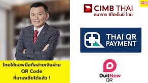 คนไทยใช้แอปพลิเคชันธนาคารบนมือถือ จ่ายเงินผ่าน QR Code ที่มาเลเซียได้แล้ว