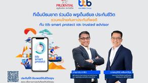 """ทีเอ็มบีธนชาต จับมือ พรูเด็นเชียลประกันชีวิต เปิดตัว """"ทีทีบี สมาร์ทโพรเทค""""ชวนคนไทยสำรวจความคุ้มครอง"""