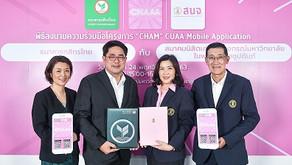 """สมาคมนิสิตเก่าจุฬาฯ จับมือกสิกรไทย พัฒนาแอปฯ """"แจ่ม"""" (CHAM)  เชื่อมขุมพลังนิสิตเก่าจุฬาฯ ทั่วโลก"""