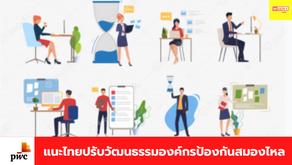 PwC แนะธุรกิจไทยปรับวัฒนธรรมองค์กรหวั่นภาวะสมองไหล