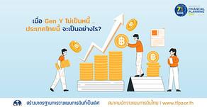 เมื่อ Gen Y ไม่เป็นหนี้ .. ประเทศไทยนี้ จะเป็นอย่างไร?