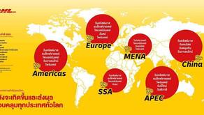 ดีเอชแอล คาดยอดส่งสินค้าระหว่างประเทศช่วงพีคซีซั่นสูงเป็นประวัติการณ์ เพิ่มขึ้น 50% ทั่วโลก