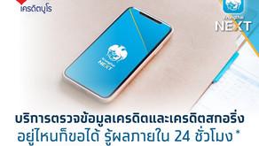 กรุงไทยจับมือเครดิตบูโร เปิดตัวบริการตรวจเครดิตสกอริ่ง ผ่าน Krungthai NEXT รู้ผลภายใน 24 ชม.
