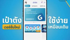 """""""กรุงไทย"""" แจงแอปฯ เป๋าตังเวอร์ชั่นใหม่ มีทางเลือกในการให้ความยินยอมเปิดเผยข้อมูลส่วนบุคคล"""