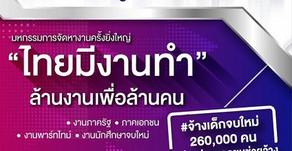 Job Expo Thailand 2020 มหกรรมจัดหางาน1ล้านตำแหน่ง วันที่ 26-28 กันยายนนี้