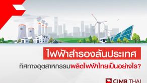 ไฟฟ้าสำรองยังล้นประเทศ ทิศทางอุตสาหกรรมไฟฟ้าไทยจะไปทางไหน !