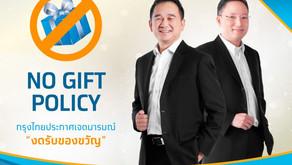กรุงไทย No Gift Policy