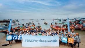 กรุงไทยจับมือ  UNDP ระดมทุนฟื้นฟูเกาะเต่าจัด Big Cleaning Day