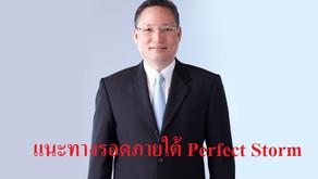สมาคมธนาคารไทยแนะทางรอดภายใต้  Perfect Storm รุนแรงและไม่แน่นอน