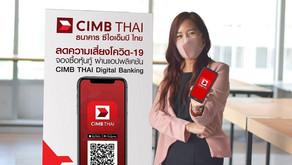 ซีไอเอ็มบี ไทย เชิญชวนลูกค้าจองซื้อหุ้นกู้ ผ่านแอปพลิเคชัน CIMB THAI Digital Banking ลดเสี่ยงโควิด