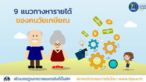 9 แนวทางหารายได้ของคนวัยเกษียณ
