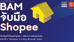 """ฺBAM จับมือ Shopeeรับบัตรกำนัลมูลค่าสูงสุด 1 แสนบาท ฉลองมหกรรมช้อปปิ้ง """"Shopee 3.3 Big Brand Sale"""""""