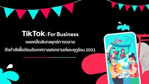 TikTok For Business เผยเคล็ดลับกลยุทธ์การตลาดดึงกำลังซื้อต้อนรับเทศกาลสงกรานต์และฤดูร้อน 2021