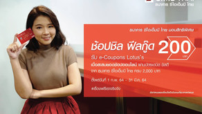 ซีไอเอ็มบีไทย มอบสิทธิพิเศษ...ช้อปชิล ฟีลกู๊ด รับ e-Coupon  Lotus's 200 บาท