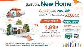 ธอส. เตรียม 10,000 ล้านเปิดตัวสินเชื่อ New Homeดอกเบี้ยต่ำ 6 เดือนแรก 1.99% เฉลี่ย 3 ปี 2.97%
