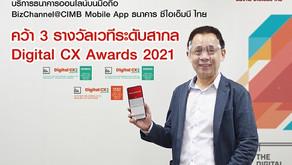 BizChannel@CIMB Mobile App จากธนาคาร ซีไอเอ็มบี ไทยคว้า 3 รางวัล   จากเวที Digital CX Awards 2021