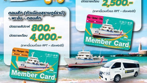 """""""ราชาเฟอร์รี่"""" ชูธงบัตรโดยสาร """"RP ทำได้"""" รายสัปดาห์/เดือนแทนเงินสดจ่ายค่ารถและเรือสุดคุ้ม"""