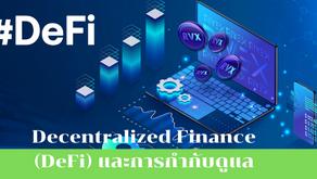 Decentralized Finance (DeFi) และการกำกับดูแล