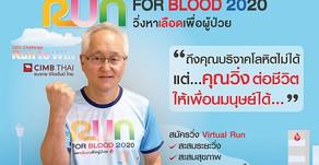 """ซีไอเอ็มบี ชวน """"RUN FOR BLOOD 2020 วิ่งหาเลือดเพื่อผู้ป่วย""""ให้สภากาชาดไทย"""