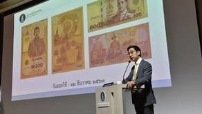 ธปท. จ่อออกธนบัตรที่ระลึกเฉลิมพระเกียรติพระราชพิธีบรมราชาภิเษก พุทธศักราช 2562