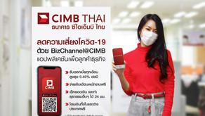 ซีไอเอ็มบี ไทยชวนใช้BizChannel@CIMB Mobile Appแอปพลิเคชันเพื่อลูกค้าธุรกิจ
