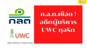 ก.ล.ต. กล่าวโทษกรรมการและอดีตกรรมการ UWC กับพวก รวม 4 รายทุจริต