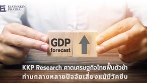 """KKPปรับเป้าจีดีพีติดลบ6.7% ชี้ปัจจัยเสี่ยง""""ท่องเที่ยว-บาทแข็ง-การเมือง"""""""
