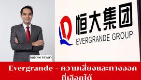 Evergrande – ความเสี่ยงและทางออกที่เลือกได้