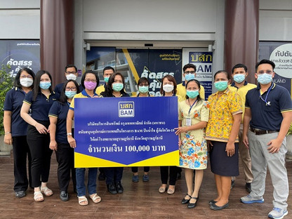 BAM ปันน้ำใจ สู้ภัยโควิด-19มอบเงินสนับสนุนเพื่อจัดซื้ออุปกรณ์ทางการแพทย์ ให้โรงพยาบาลสุราษฎร์ธานี