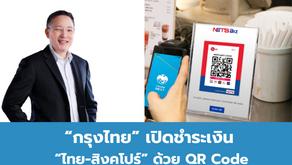 """""""กรุงไทย"""" เปิดชำระเงิน """"ไทย-สิงคโปร์"""" ด้วย QR Code  ผ่าน Krungthai NEXT เป็นรายแรก"""