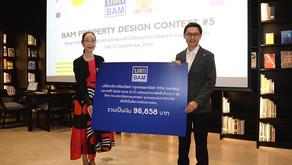 BAM จับมือ จุฬาฯ จัดประกวดนวัตกรรมบ้านรักษ์โลก