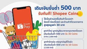 ธนาคารกรุงเทพ จับมือ ShopeePayชวนผูกบัญชีผ่าน ShopeePay รับสิทธิพิเศษสุดคุ้ม