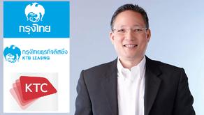 กรุงไทยผนึกกำลังบริษัทในเครือดึง KTC ร่วมต่อยอดธุรกิจลีสซิ่ง