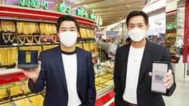"""ฮั่วเซ่งเฮงผนึกกำลังไทยพาณิชย์ ส่งแอปพลิเคชัน """"GOLD NOW"""" แพลตฟอร์มซื้อ-ขายทองคำ"""