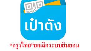 """""""กรุงไทย"""" ยกเลิกระบบยินยอมเปิดเผยข้อมูลบนแอปฯเป๋าตัง ให้ผู้ใช้งานทุกคน """"โดยอัตโนมัติ"""""""