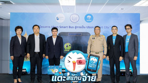 กรุงไทยจับมือ URCD หนุนจ่ายค่าโดยสาร Ubon Smart Bus แบบไร้เงินสดผลักดัน จ.อุบลฯ สู่เมืองอัจฉริยะ