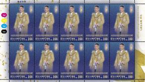 เผยโฉมแสตมป์วันเฉลิมพระชนมพรรษาฯ รัชกาลที่10