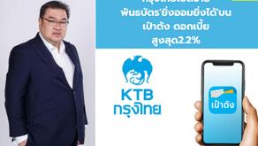 """กรุงไทยเปิดขายพันธบัตร """"ยิ่งออมยิ่งได้"""" บนเป๋าตังดอกเบี้ยสูงสุด2.2%เริ่ม 5ก.ค.นี้"""