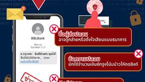 ธนาคารกรุงเทพ เตือนลูกค้าระวังมิจฉาชีพลวงขอข้อมูลผ่าน SMS-อีเมล-โซเชียล