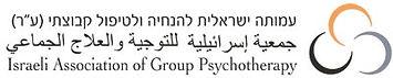 עמותה ישראלית להנחיה ולטיפול קבוצתי