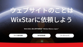 "Wixを自在に操る専門家集団 "" WixStar Alliance Japan ""結成しました!"