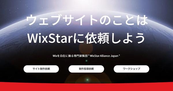 "Wixを自在に操る専門家集団 "" WixStar Alliance Japan """