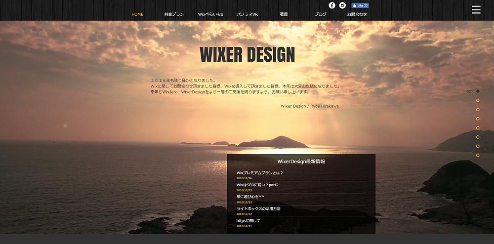 2016年も残り僅かとなりました|Wix専門ホームページ制作|WixerDesign
