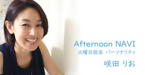 Afternoon NAVI(火曜)