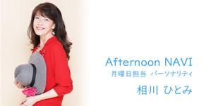 Afternoon NAVI(月曜)