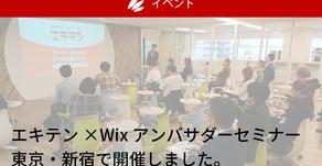 エキテン×Wixアンバサダーセミナー開催しました。