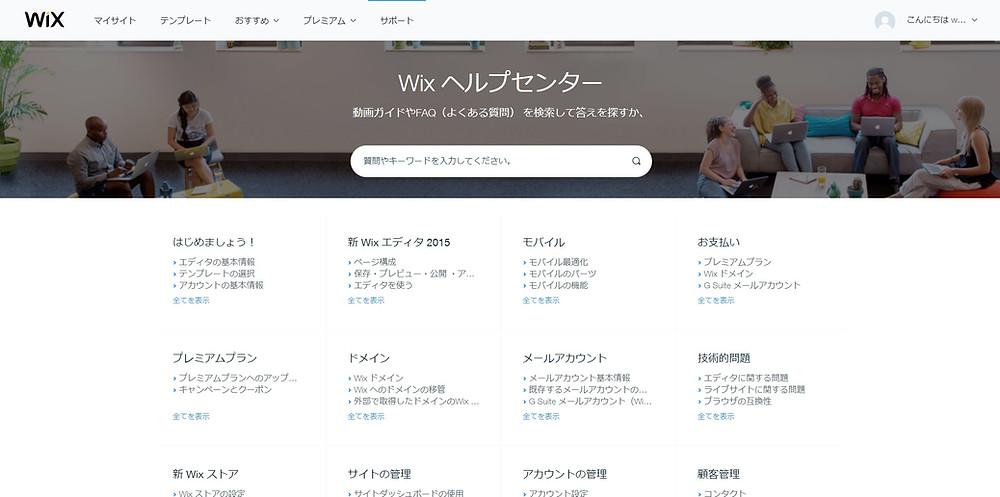 エディタなどの不具合等のご連絡はWix.comサポートセンターへお願い致します